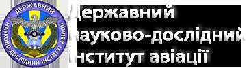 Державний науково-дослідний інститут авіації